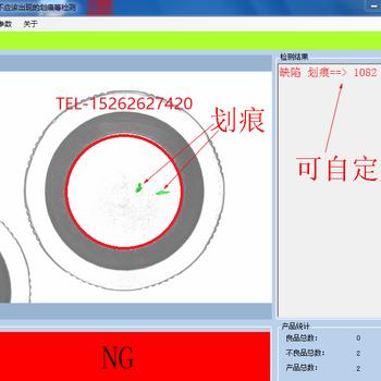 视觉CCD弱点,划痕自动检测装备