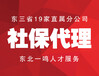 沈阳社保代理人事外包代缴公积金选择东北一鸣人才