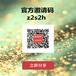 e路商城华南地区唯一官方邀请码:z2s2h