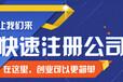 东莞圆心部落公司注册/注册公司/公司变更/工商年检/外资企业公司注册