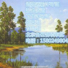 北京咨询互联网资质ICP申请需要材料周期时间edi是什么