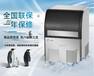 福州全自动制冰机销售地址