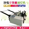 电子产品保护膜全自动裁切机离型膜裁断机包装塑料膜切断机PVC膜剪切机器