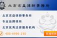 北京京益律师事务所
