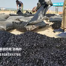 湖北随州沥青砂是您信得过的罐底防腐材料图片