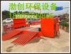 不忘初心牢记使命永远奋斗,天津渤创滚轴洗车机环保与你同行。