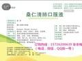 鸡新城疫感冒腺病毒传染性喉气管炎用桑仁清肺口服液图片