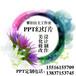 商业汇报PPT修改公司与美化价格紫泪公主工作室让PPT变得简单
