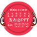 PPT定制广西桂林市2018年全新原创PPT