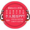 PPT定制山东枣庄市2018年全新原创PPT