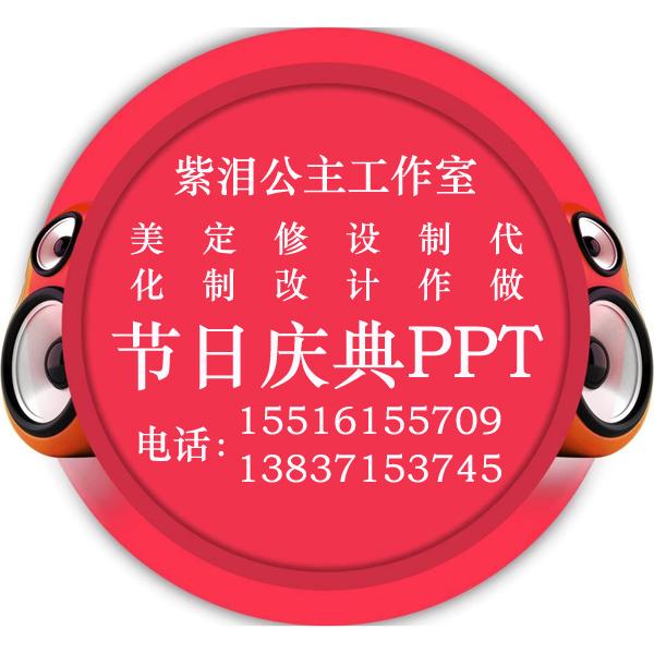 2018年全新原创PPT宁夏中卫市PPT定制
