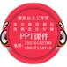 福建漳州市2018年全新原创PPT制作