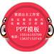 2018年全新原创PPT山东莱芜市PPT定制