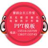 PPT定制河南洛阳市2018年全新原创PPT