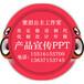 PPT定制江苏南通市2018年全新原创PPT