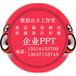 房地产企业介绍ppt原创设计工作室多少钱一页