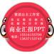 青海玉树藏族自治州精美PPT定制