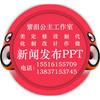 PPT代做四川眉山市2018年全新原创PPT