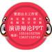2018年全新原創PPT陜西寶雞市PPT定制