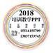 订做项目策划PPT价格2018年报价