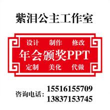 2018年会PPT设计制作多少钱一页紫泪公主工作室可提供年会ppt音乐图片