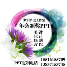 2018年会PPT设计制作公司紫泪公主工作室供应2018年会PPT模板图片