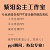 山东全新PPTPPT定制PPT模板