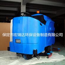 河北衡水駕駛式洗地機洗地機生產廠家洗地機公司宏瑞達圖片