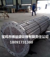 宝鸡TA2TA10钛换热器生产厂家钛管式换热器厂家钛管式换热器价格
