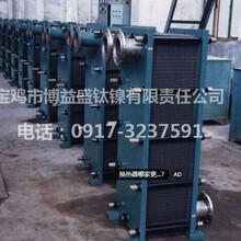 钛换热器钛冷凝器钛板式换热器钛管式换热器钛换热器厂家