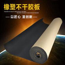 厂家供应橡塑板复合不干胶橡塑板复合铝箔布高密度复合橡塑板图片