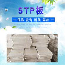 STP真空绝热板绝热保温板A级超薄保温板图片