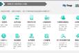 微信分销商城,小程序分销系统