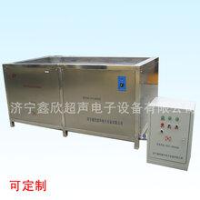 超声波汽车缸体、散热器及零部件清洗机XC-7200B