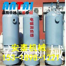 安泰是专业生产电磁感应锅炉电蒸汽发生器厂家电锅炉设计美观使用安全