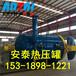 热压罐生产厂家安泰机械为客户提供技术一流热压罐价格优质量好