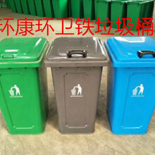环卫设备240升铁垃圾桶