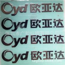 供应金属标牌电铸金属标牌金属薄标图片