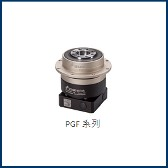 台湾世协行星减速机+PGF090-005高精密减速机