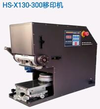 德国TAMPO代理HS-X130-300翻转胶头移印机