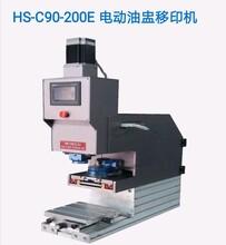 德国TAMPO代理HS-C90-200E电动油盅移印机