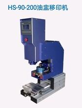 德国TAMPO代理HS-90-200油盅式高速单机移印机