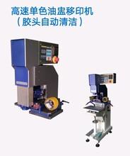 德国TAMPO代理HS-C90-200A-SC高速单色油盅移印机(胶头自动清洁)