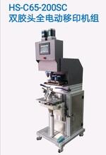 德国TAMPO代理HS-C65-200SC双胶头全电动移印机组