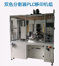 德国TAMPO代理双色分割器PLC移印机组