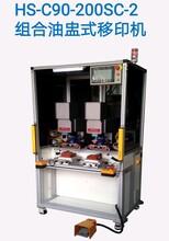 德国TAMPO代理HS-C90-200SC-2组合油盅式移印机