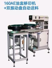 德国TAMPO代理160AE油盅移印机+双振动盘自动送料移印机
