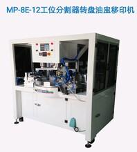 德国TAMPO代理MP-8E-12工位分割器转盘油盅移印机