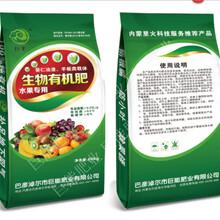 内蒙古羊粪有机肥水果专用有机肥厂家直销