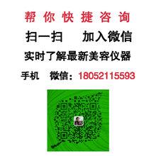 广州富强美容仪器厂华北恒达美容仪器厂家供应